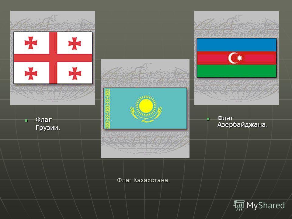 Флаг Казахстана. Флаг Грузии. Флаг Грузии. Флаг Азербайджана. Флаг Азербайджана.
