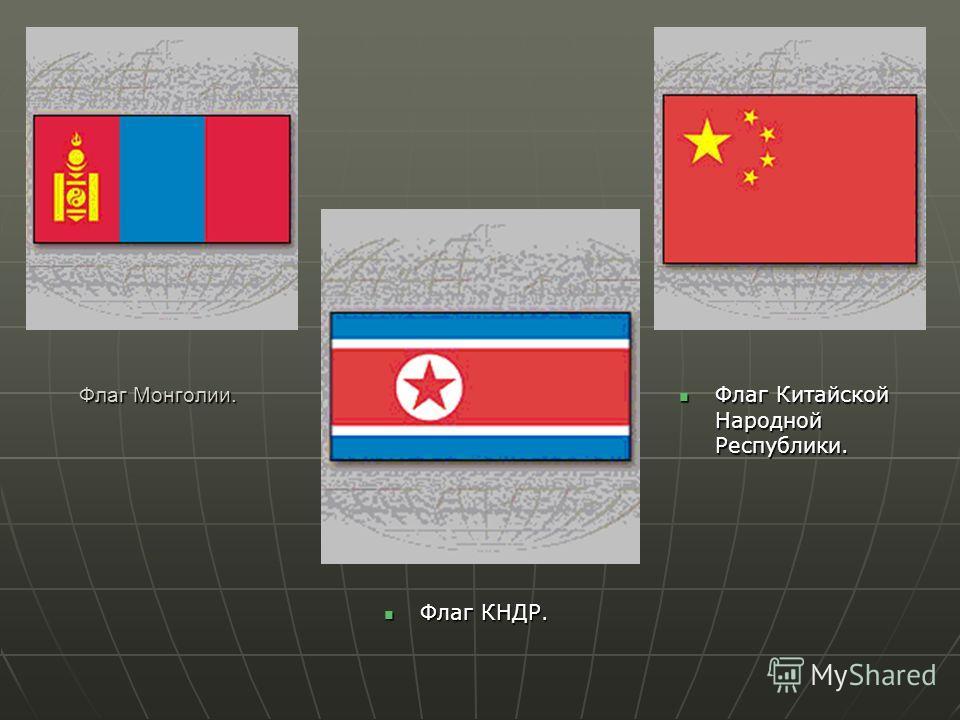 Флаг Монголии. Флаг КНДР. Флаг КНДР. Флаг Китайской Народной Республики. Флаг Китайской Народной Республики.