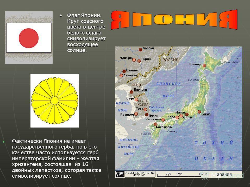 Флаг Японии. Круг красного цвета в центре белого флага символизирует восходящее солнце.Флаг Японии. Круг красного цвета в центре белого флага символизирует восходящее солнце. Фактически Япония не имеет государственного герба, но в его качестве часто