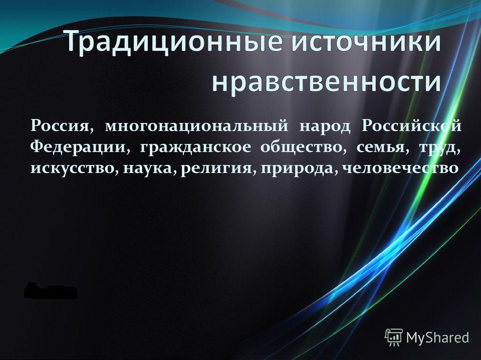 Россия, многонациональный народ Российской Федерации, гражданское общество, семья, труд, искусство, наука, религия, природа, человечество
