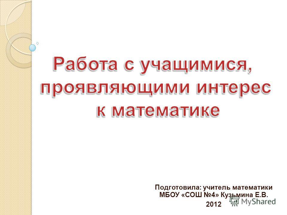 Подготовила: учитель математики МБОУ «СОШ 4» Кузьмина Е.В. 2012
