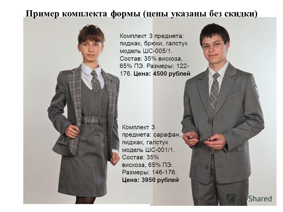 Пример комплекта формы (цены указаны без скидки) Комплект 3 предмета: пиджак, брюки, галстук модель ШС-005/1. Состав: 35% вискоза, 65% ПЭ. Размеры: 122- 176. Цена: 4500 рублей Комплект 3 предмета: сарафан, пиджак, галстук модель ШС-001/1. Состав: 35%
