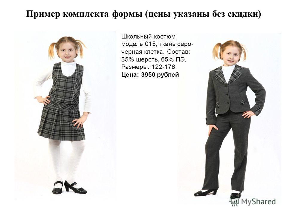 Пример комплекта формы (цены указаны без скидки) Школьный костюм модель 015, ткань серо- черная клетка. Состав: 35% шерсть, 65% ПЭ. Размеры: 122-176. Цена: 3950 рублей