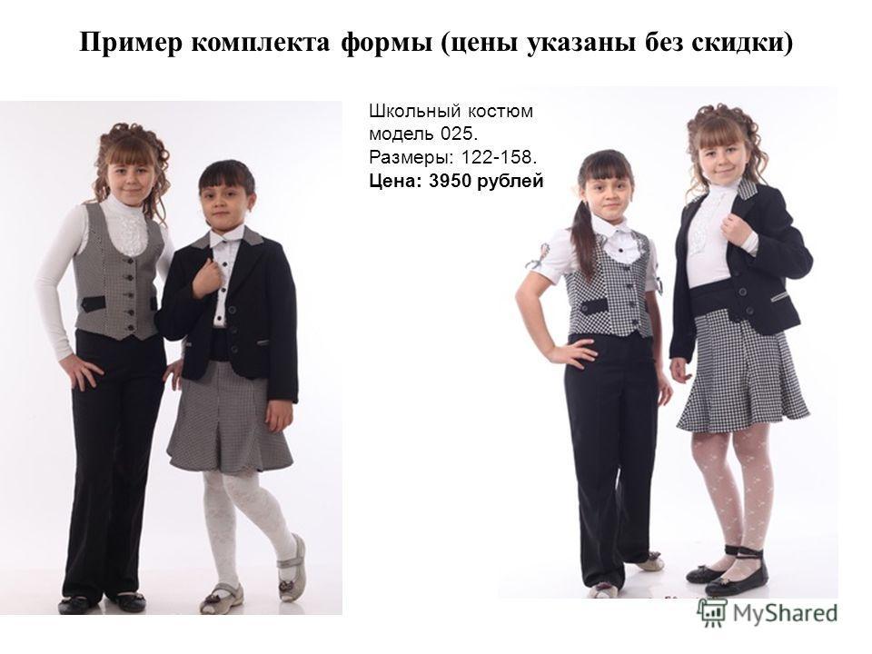 Пример комплекта формы (цены указаны без скидки) Школьный костюм модель 025. Размеры: 122-158. Цена: 3950 рублей