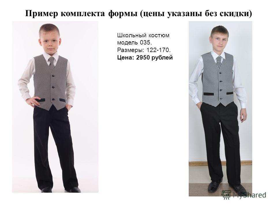 Пример комплекта формы (цены указаны без скидки) Школьный костюм модель 035. Размеры: 122-170. Цена: 2950 рублей