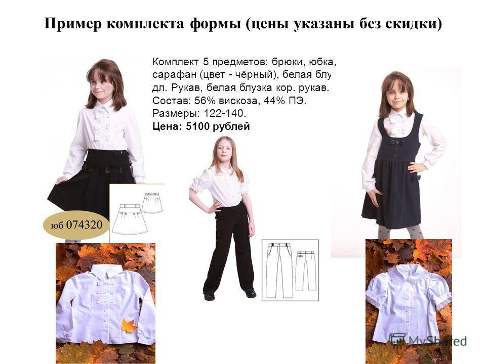 Блузки Школьные Интернет Магазин