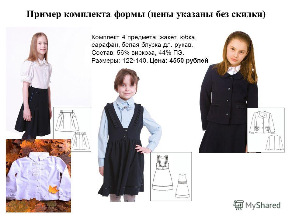Пример комплекта формы (цены указаны без скидки) Комплект 4 предмета: жакет, юбка, сарафан, белая блузка дл. рукав. Состав: 56% вискоза, 44% ПЭ. Размеры: 122-140. Цена: 4550 рублей