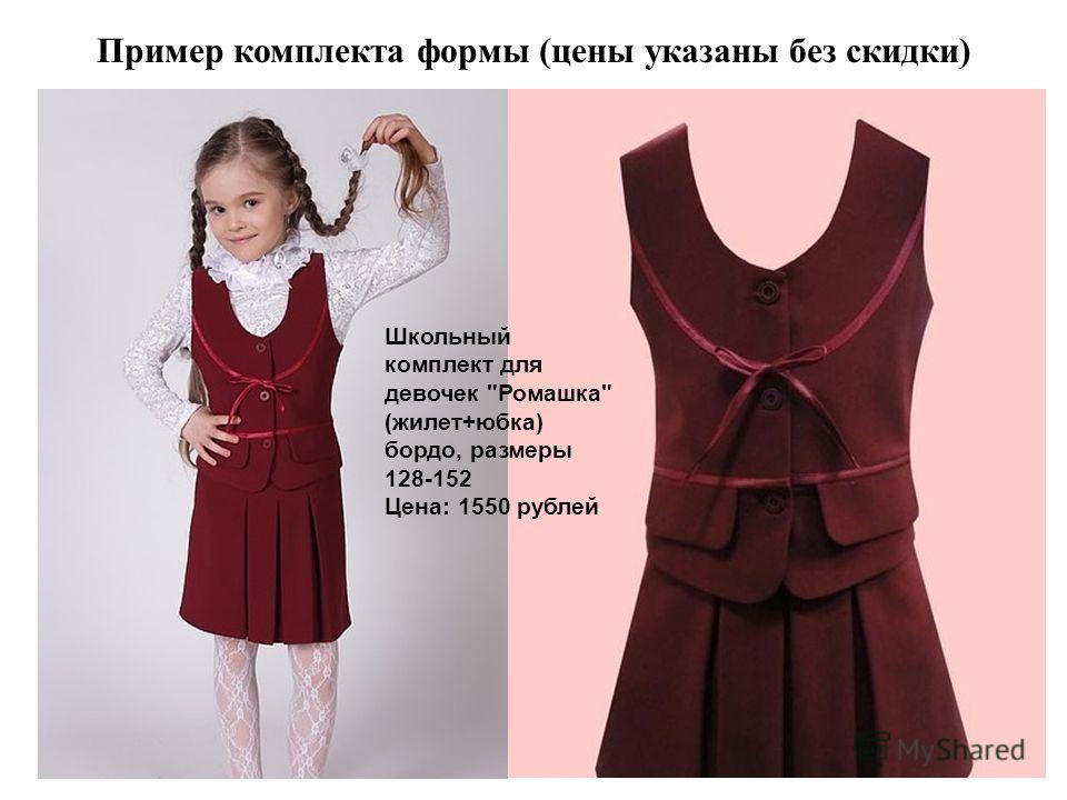 Пример комплекта формы (цены указаны без скидки) Школьный комплект для девочек Ромашка (жилет+юбка) бордо, размеры 128-152 Цена: 1550 рублей
