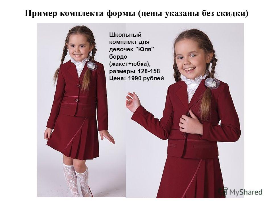 Пример комплекта формы (цены указаны без скидки) Школьный комплект для девочек Юля бордо (жакет+юбка), размеры 128-158 Цена: 1990 рублей