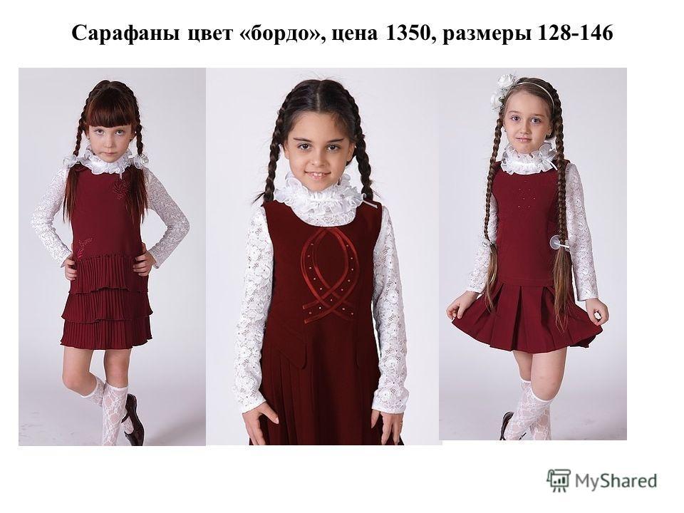 Сарафаны цвет «бордо», цена 1350, размеры 128-146