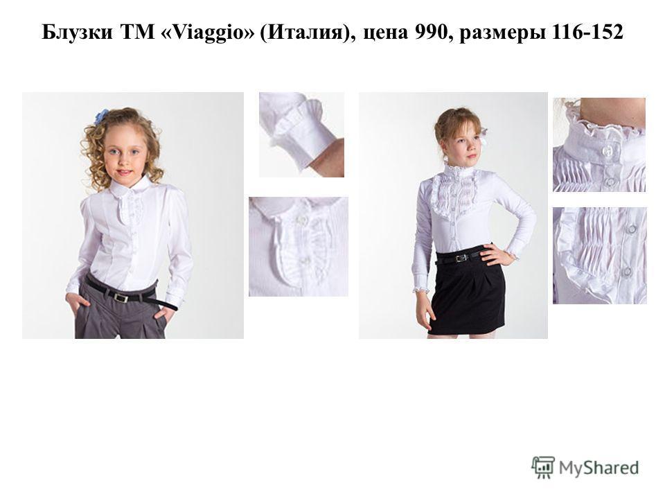 Блузки ТМ «Viaggio» (Италия), цена 990, размеры 116-152