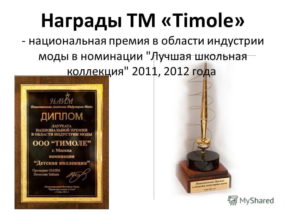 Награды ТМ «Timole» - национальная премия в области индустрии моды в номинации Лучшая школьная коллекция 2011, 2012 года
