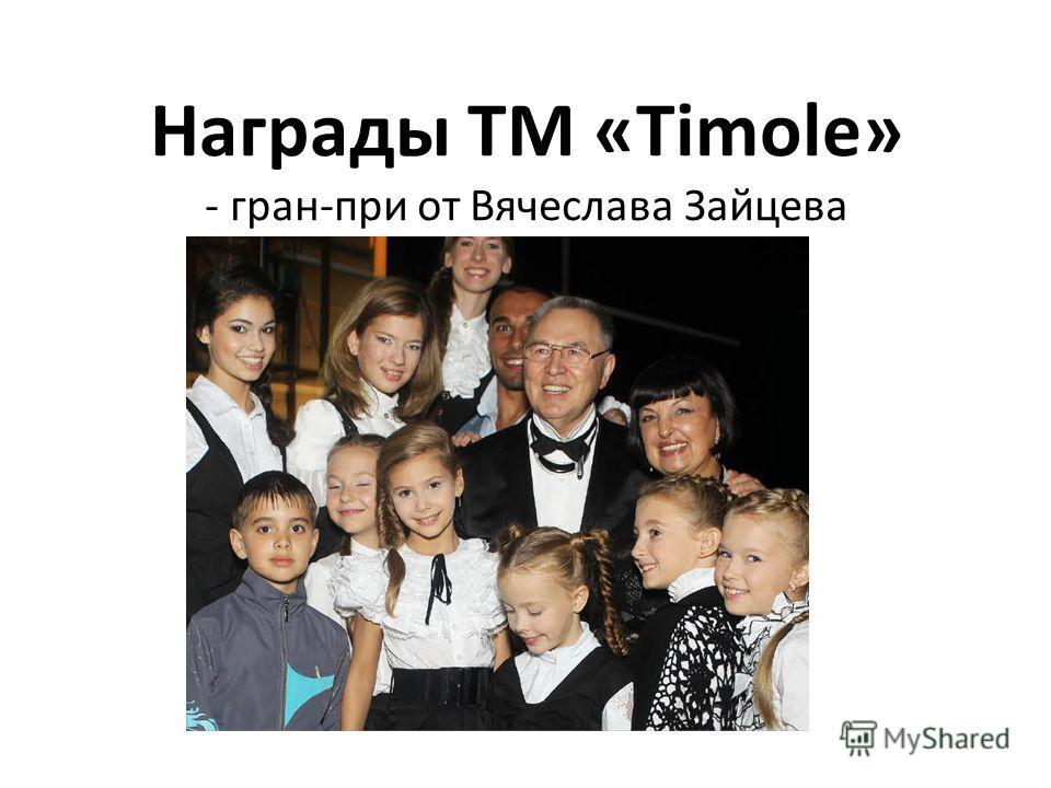 Награды ТМ «Timole» - гран-при от Вячеслава Зайцева