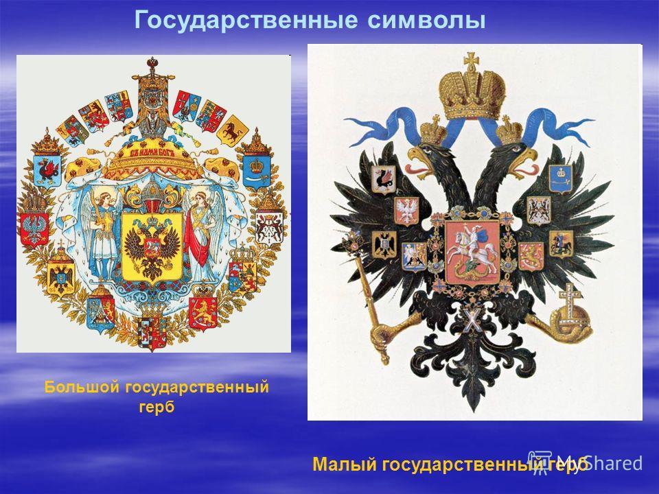 Государственные символы Большой государственный герб Малый государственный герб
