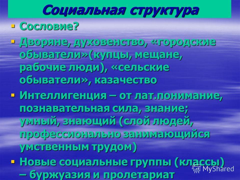 Социальная структура Сословие? Сословие? Дворяне, духовенство, «городские обыватели»(купцы, мещане, рабочие люди), «сельские обыватели», казачество Дворяне, духовенство, «городские обыватели»(купцы, мещане, рабочие люди), «сельские обыватели», казаче