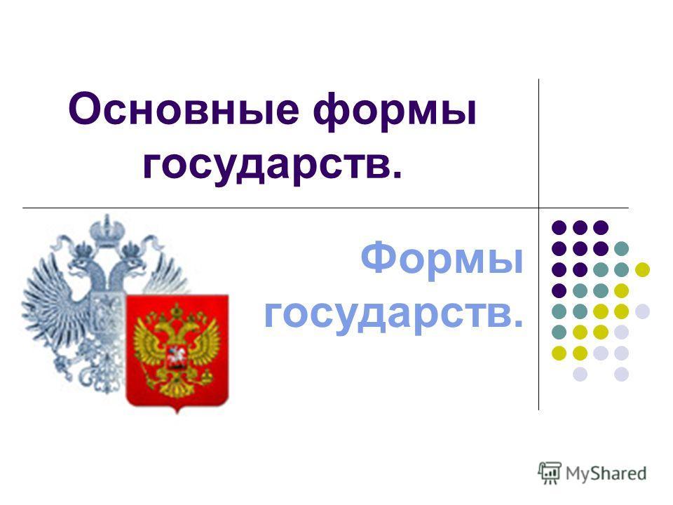 Основные формы государств. Формы государств.