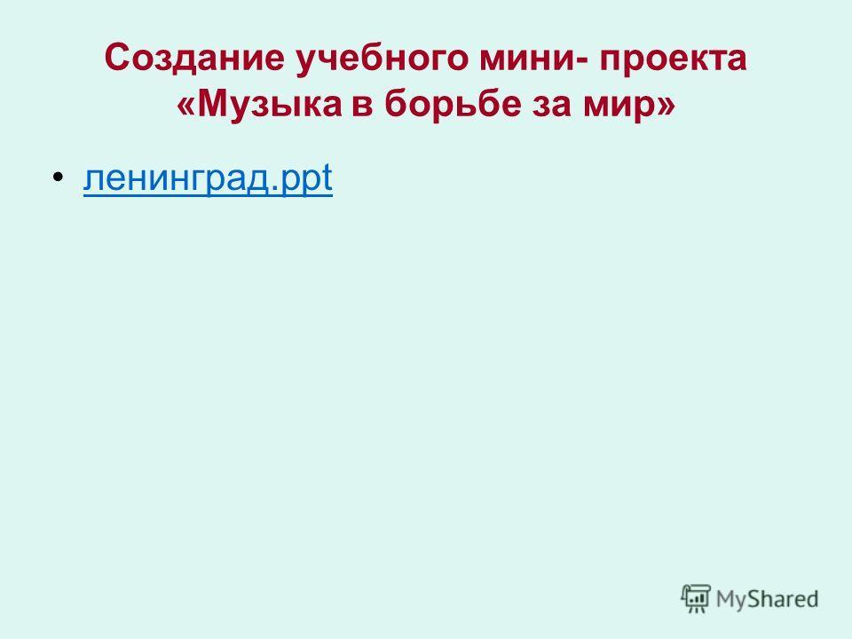 Создание учебного мини- проекта «Музыка в борьбе за мир» ленинград.ppt