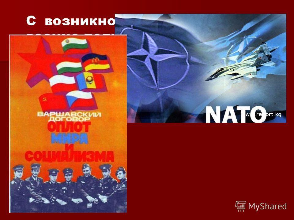 С возникновением новых военно-политических союзов мир стал биполярным.