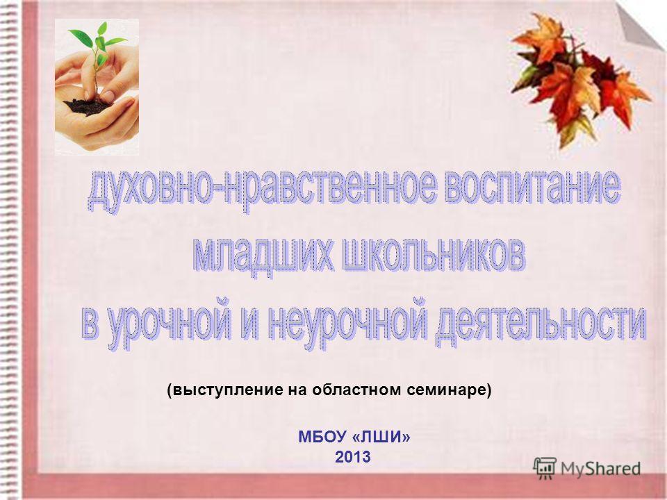МБОУ «ЛШИ» 2013 (выступление на областном семинаре)