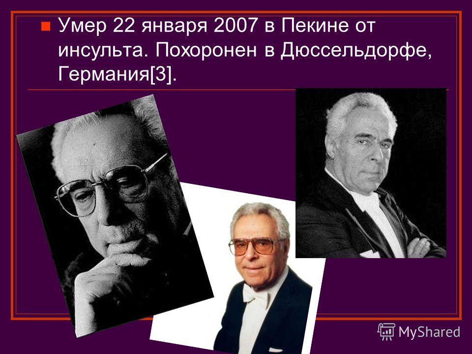 Умер 22 января 2007 в Пекине от инсульта. Похоронен в Дюссельдорфе, Германия[3].