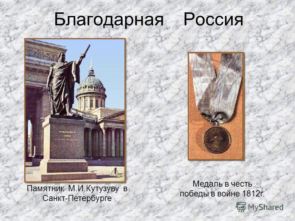 Благодарная Россия Медаль в честь победы в войне 1812г. Памятник М.И.Кутузуву в Санкт-Петербурге