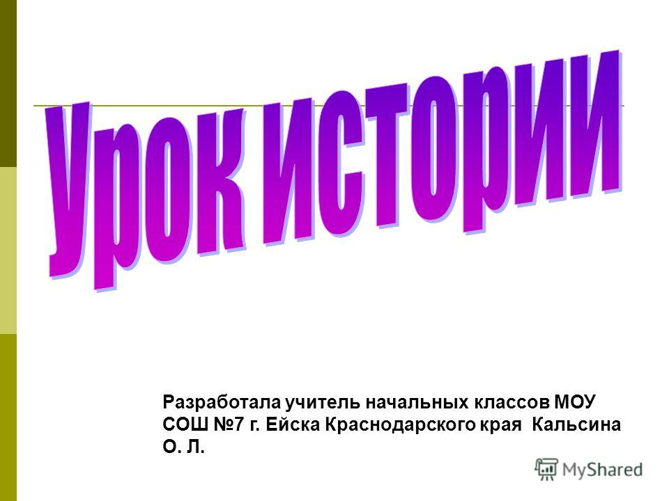 Разработала учитель начальных классов МОУ СОШ 7 г. Ейска Краснодарского края Кальсина О. Л.