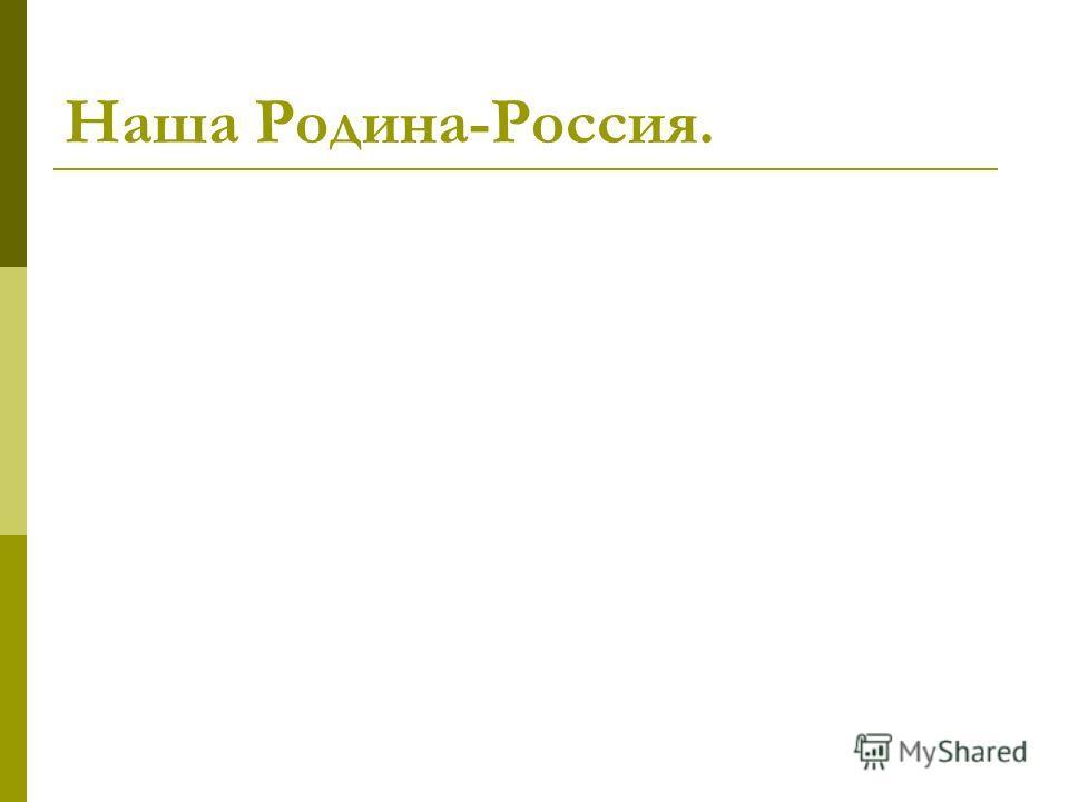 Наша Родина-Россия.