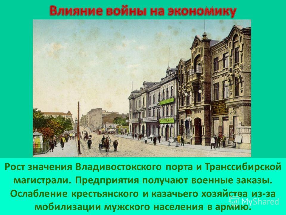 Рост значения Владивостокского порта и Транссибирской магистрали. Предприятия получают военные заказы. Ослабление крестьянского и казачьего хозяйства из-за мобилизации мужского населения в армию.