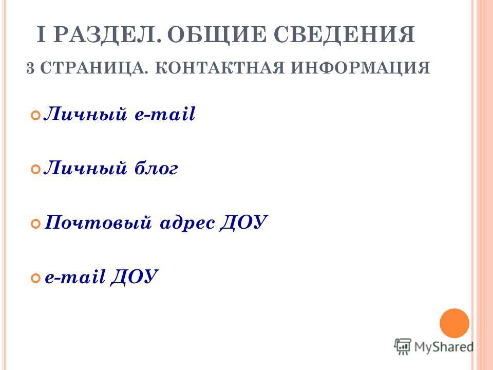 I РАЗДЕЛ. ОБЩИЕ СВЕДЕНИЯ Личный e-mail Личный блог Почтовый адрес ДОУ e-mail ДОУ 3 СТРАНИЦА. КОНТАКТНАЯ ИНФОРМАЦИЯ