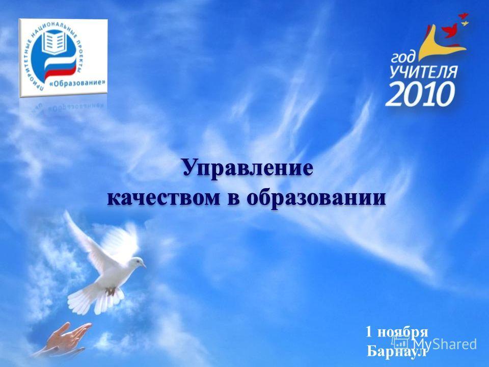 1 ноября Барнаул