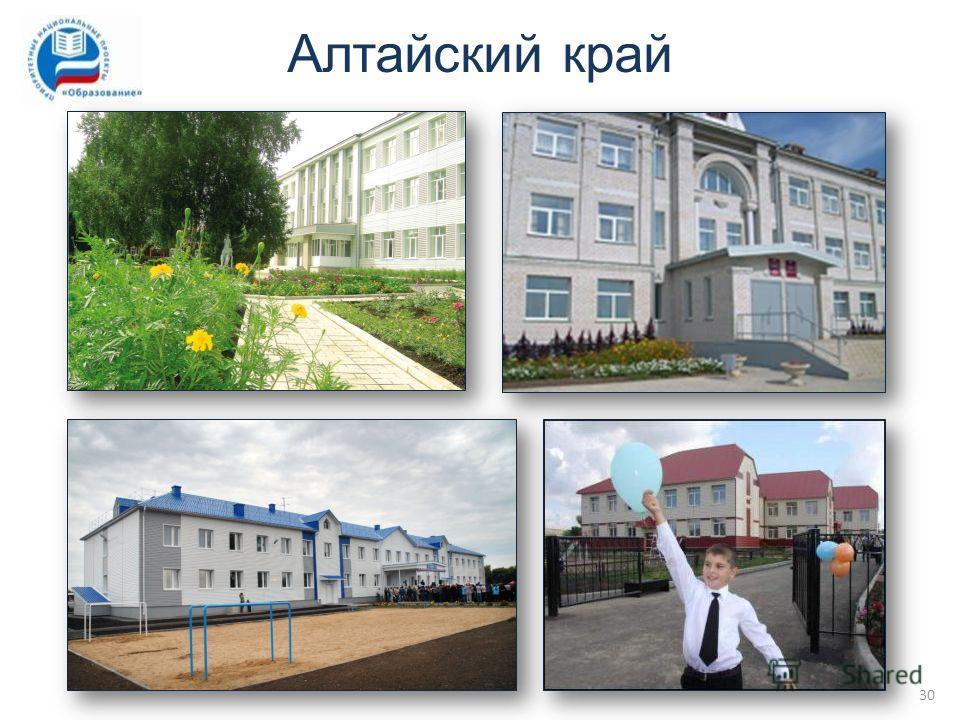 Алтайский край 30