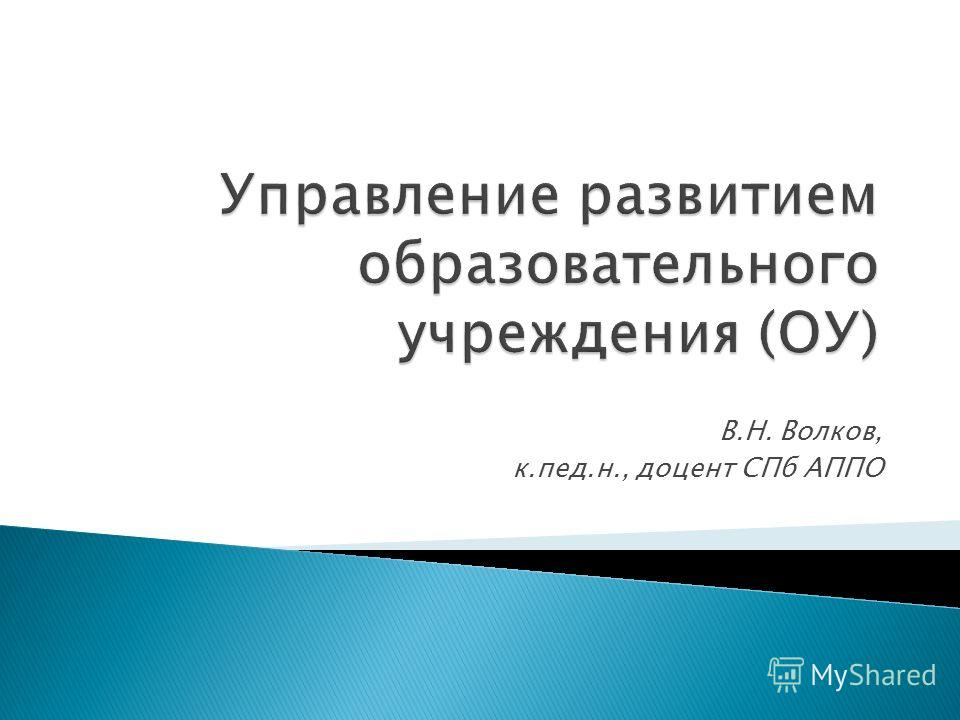 В.Н. Волков, к.пед.н., доцент СПб АППО
