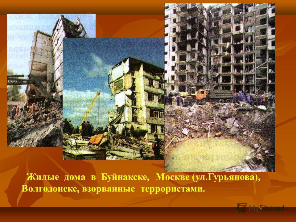 Жилые дома в Буйнакске, Москве (ул.Гурьянова), Волгодонске, взорванные террористами.