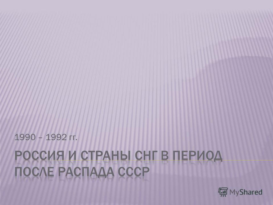 1990 – 1992 гг.