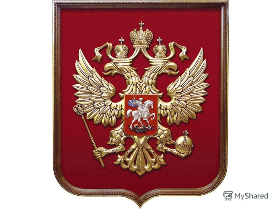 Государственный флаг с гербом России Флаг является знаком власти. Есть он и у главы государства и называется Штандартом Президента Российской Федерации. Это флаг квадратной формы; на фоне белой, синей и красной полос в центре расположен герб России.