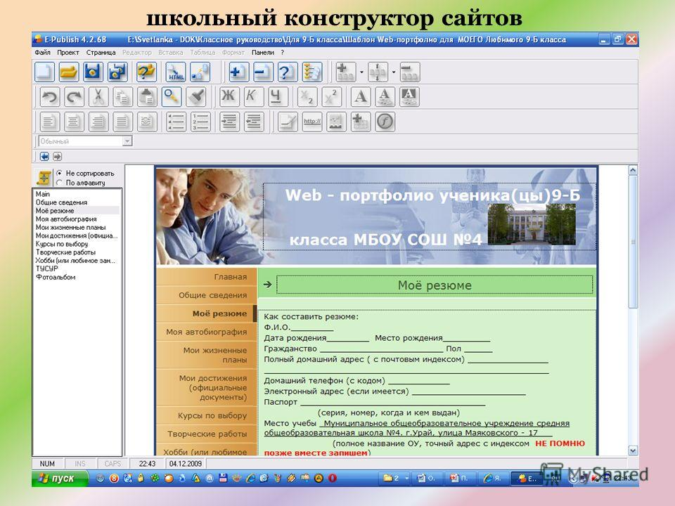 школьный конструктор сайтов