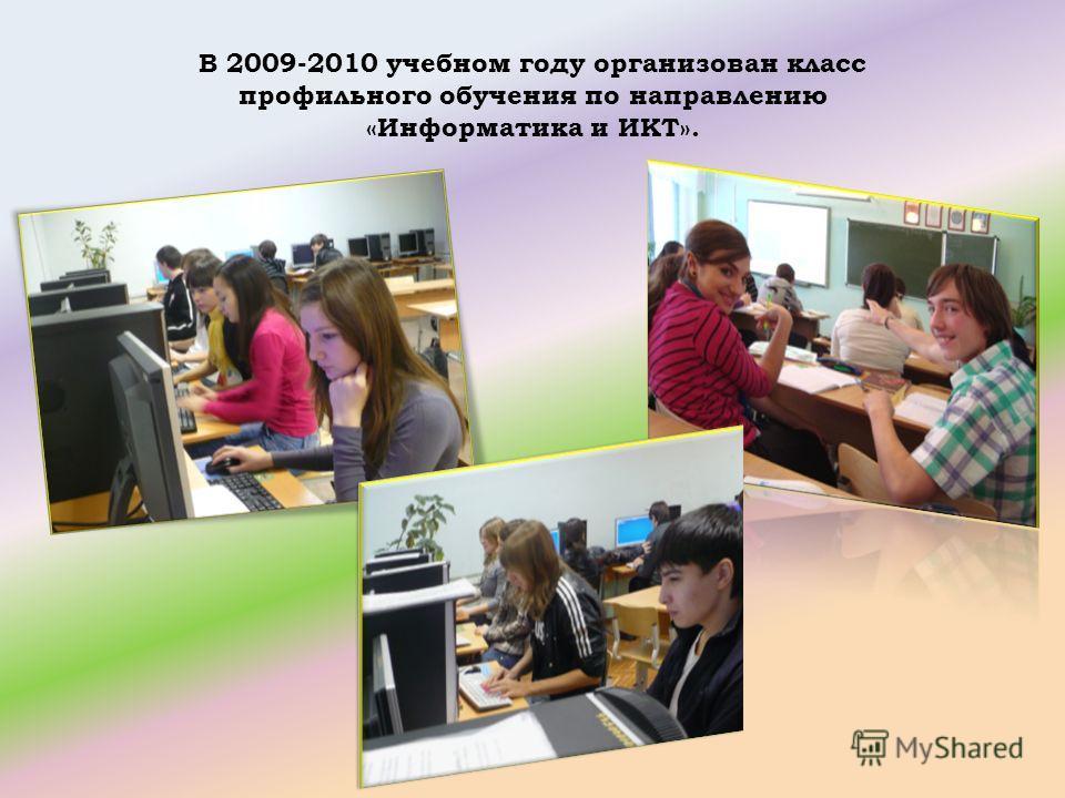 В 2009-2010 учебном году организован класс профильного обучения по направлению «Информатика и ИКТ».