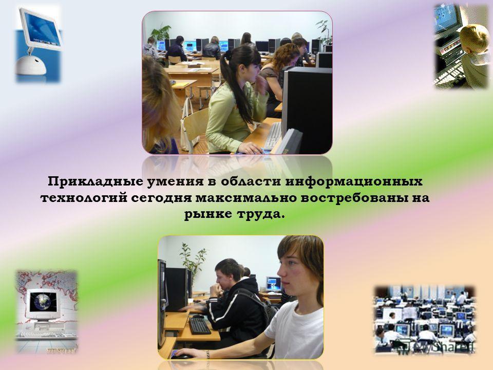 Прикладные умения в области информационных технологий сегодня максимально востребованы на рынке труда.