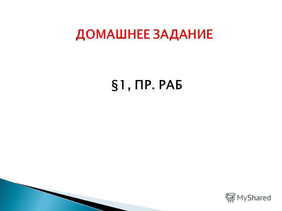 ДОМАШНЕЕ ЗАДАНИЕ §1, ПР. РАБ