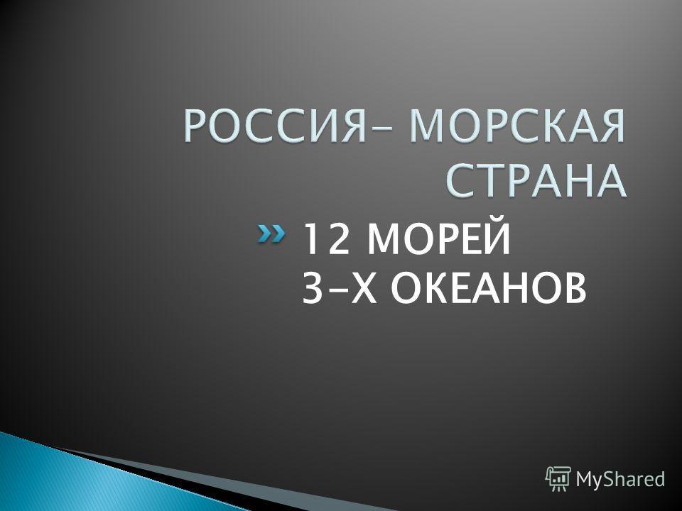 12 МОРЕЙ 3-Х ОКЕАНОВ