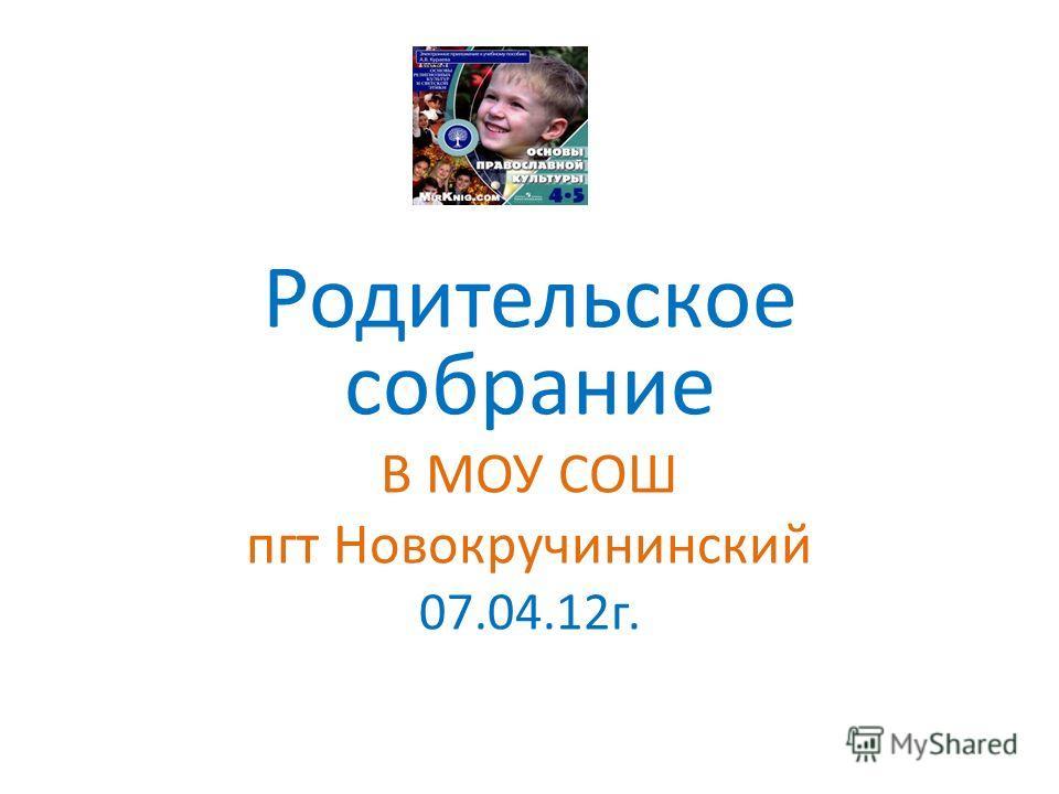 Родительское собрание В МОУ СОШ пгт Новокручининский 07.04.12г.