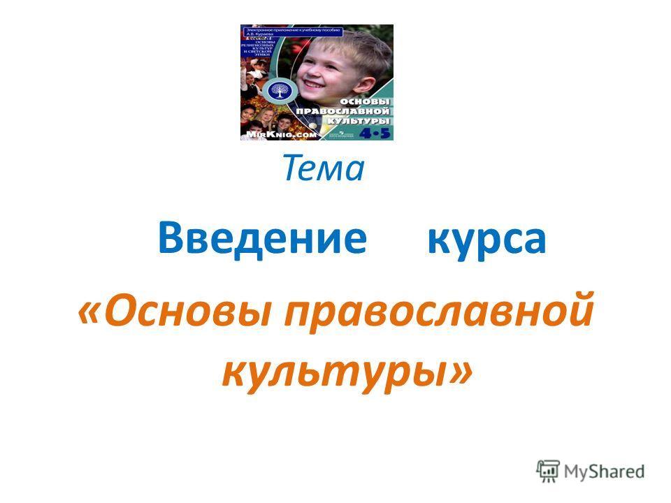 Тема Введение курса «Основы православной культуры»