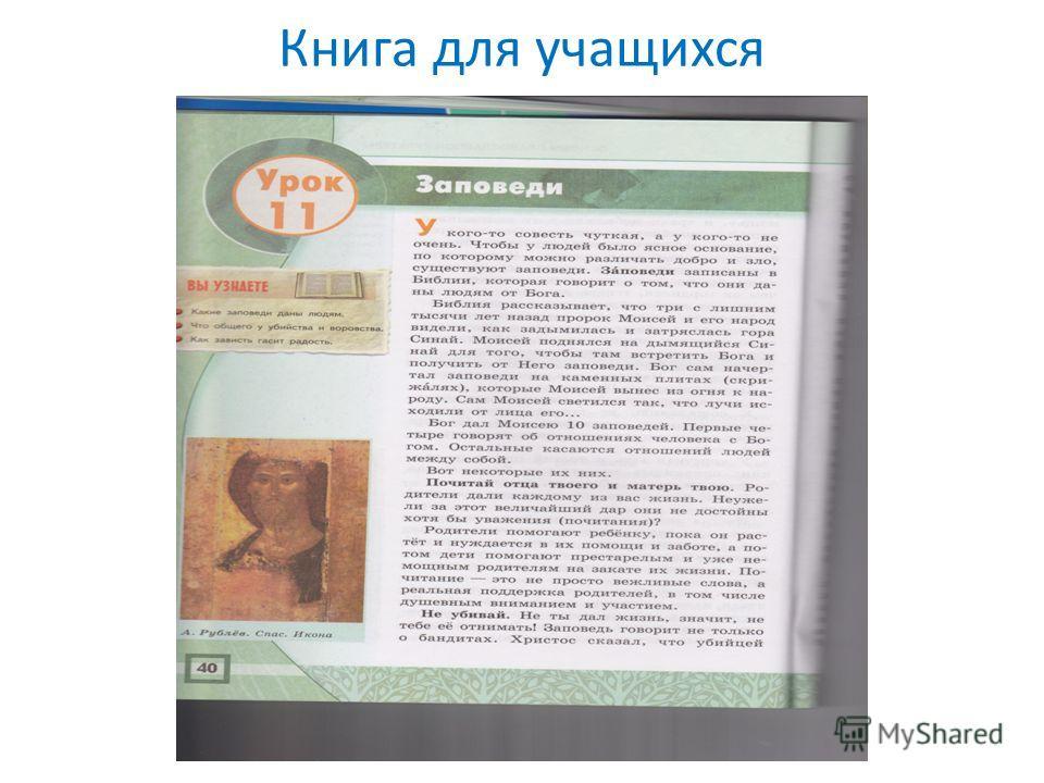 Книга для учащихся