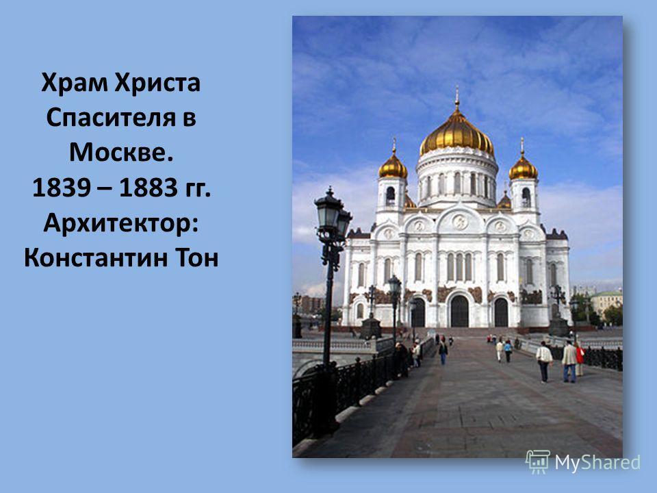 Храм Христа Спасителя в Москве. 1839 – 1883 гг. Архитектор: Константин Тон