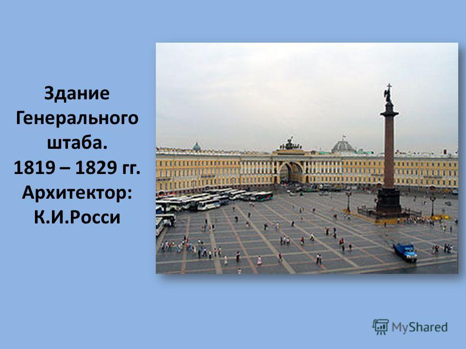 Здание Генерального штаба. 1819 – 1829 гг. Архитектор: К.И.Росси