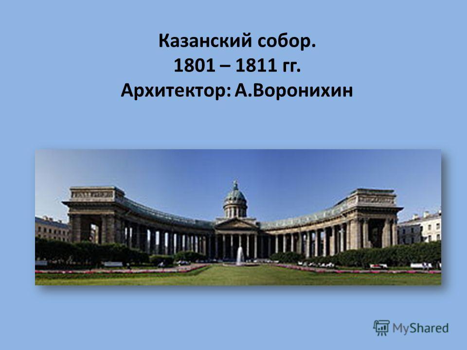 Казанский собор. 1801 – 1811 гг. Архитектор: А.Воронихин