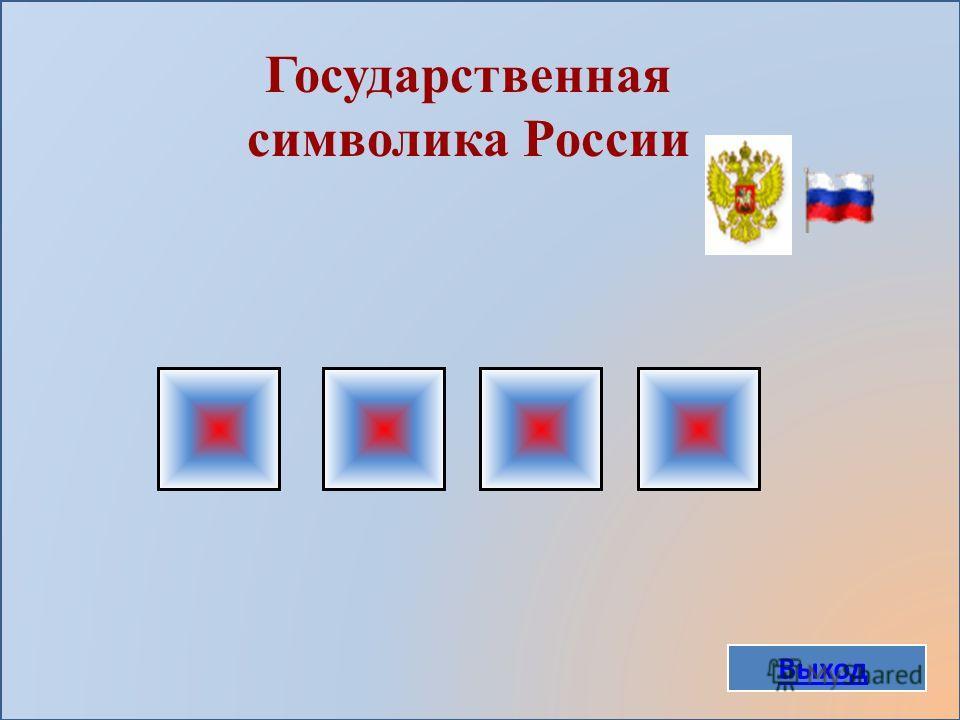 Государственная символика России Выход