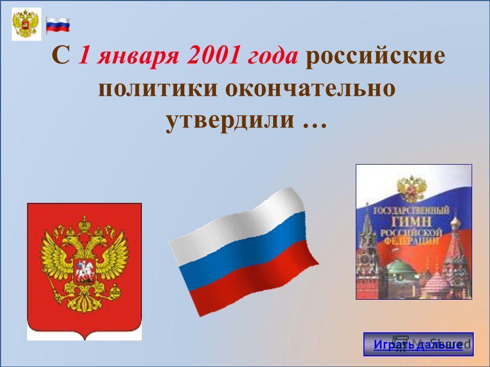 С 1 января 2001 года российские политики окончательно утвердили … Играть дальше