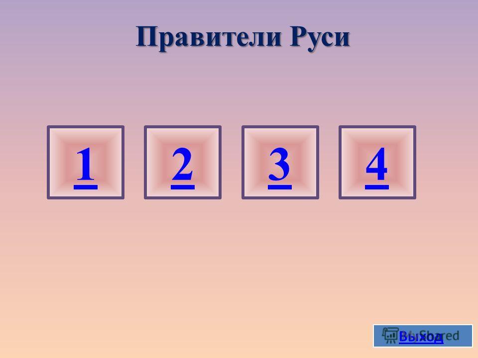 Правители Руси 1234 Выход