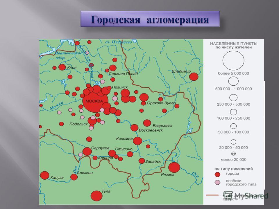 Городские агломерации Городские агломерации - это группы близко расположенных городов, объединенных тесными связями: трудовыми, культурно- бытовыми, производственными, инфраструктурными.